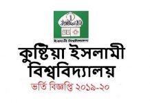 islamic university kushtia admission 2019-20
