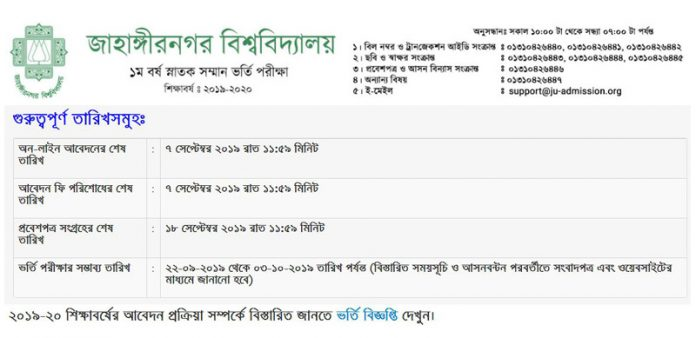 Jahangirnagar university admission 2019-20