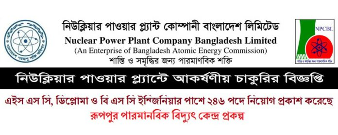 ruppur power plant job circular 2019