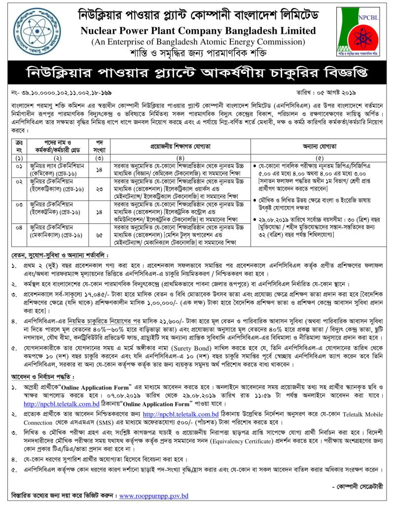 Rooppur Power Plant Job Circular npcbl teletalk com bd