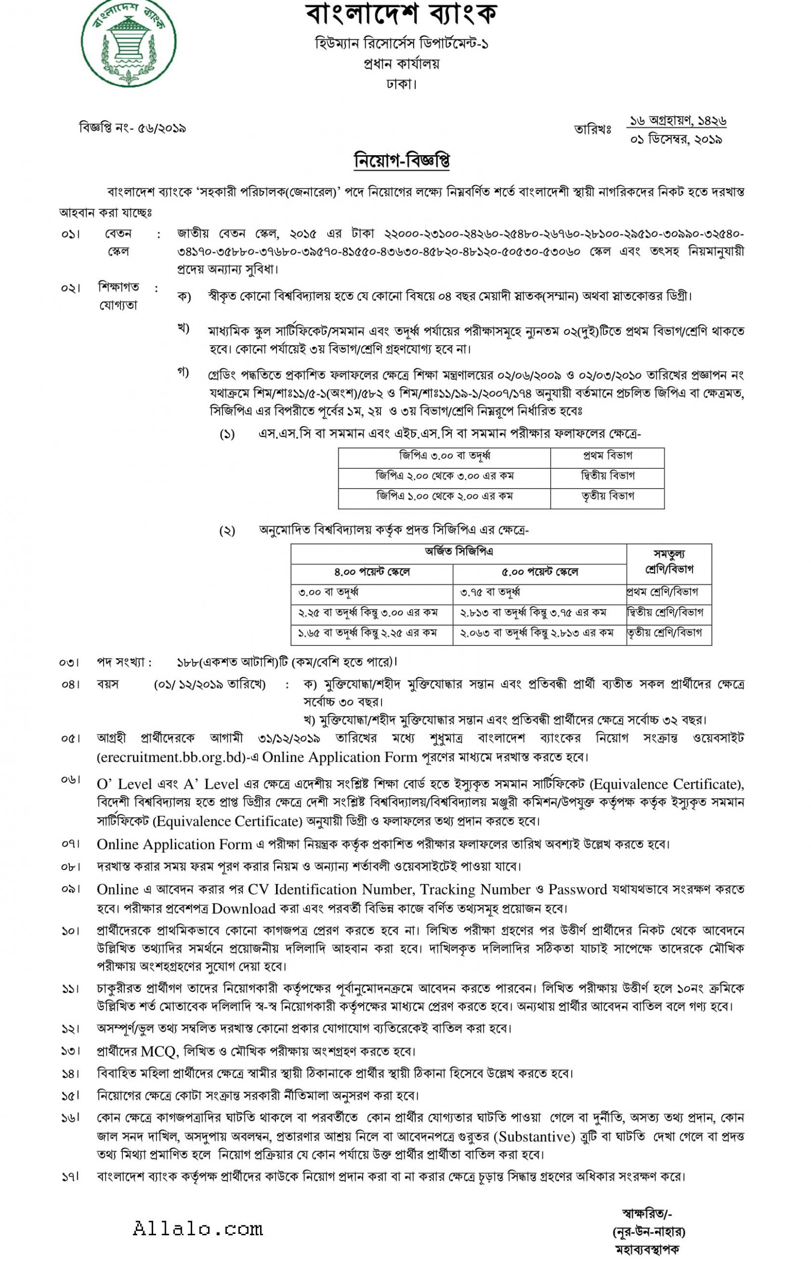 Bangladesh bank www.erecruitment.bb.org.bd Job Circular