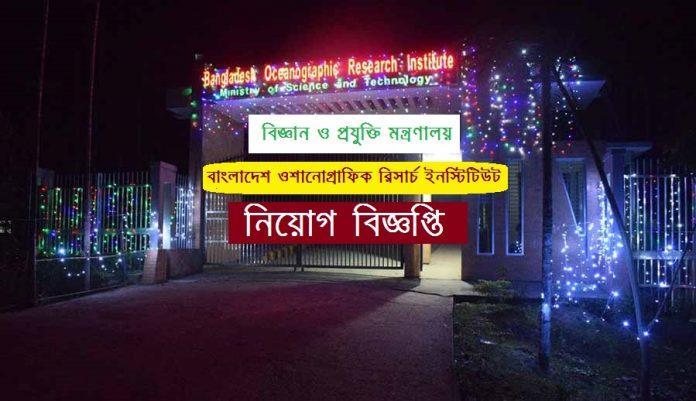 Bangladesh Oceanographic Research Institute job circular