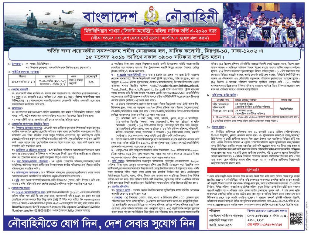 Navy Music Trade Job Circular