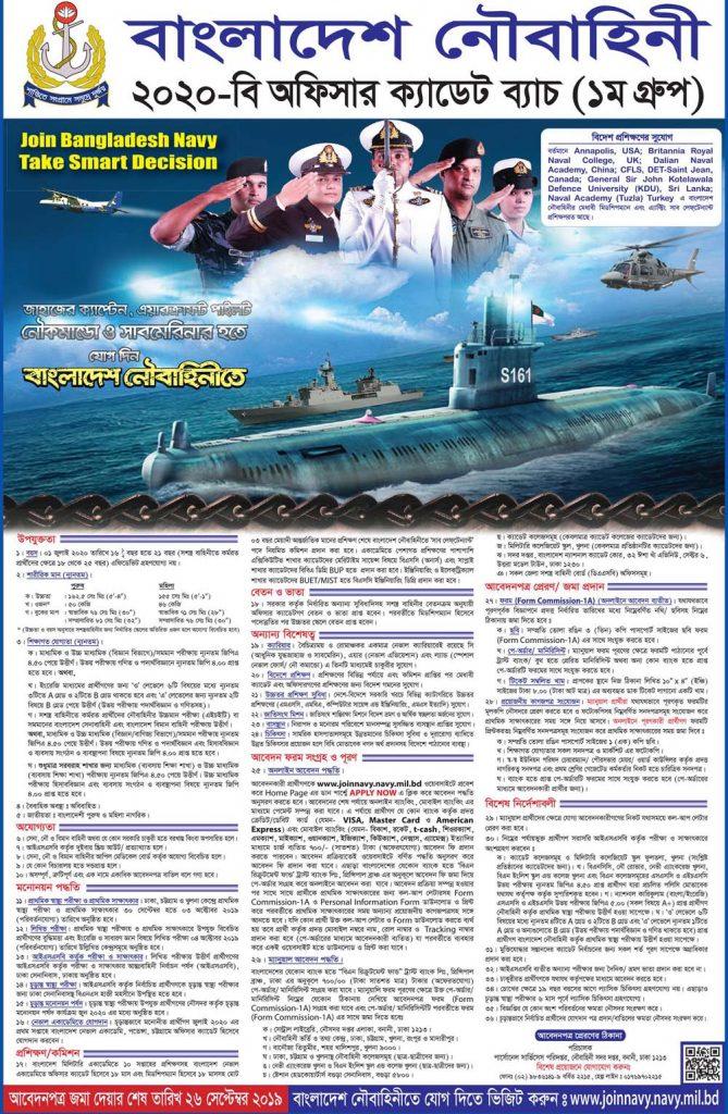 Navy officer job circular