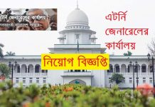 Attorney General Office Job Circular