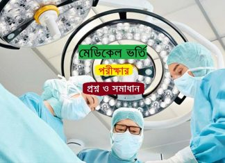 Medical Admission Test Question Solution