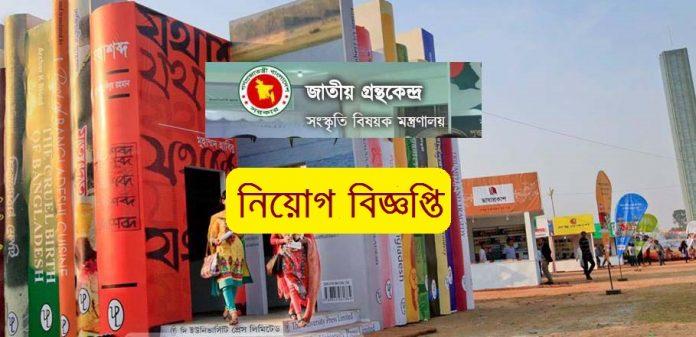 National Book Centre Job Circular 2019