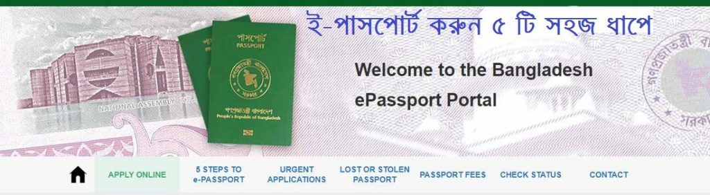 E Passport bd