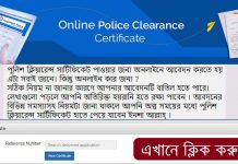 police-clearence-bd