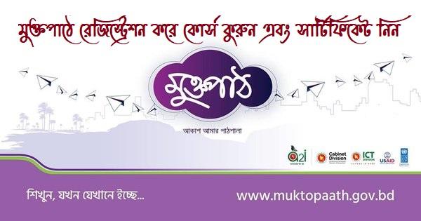 muktopaath-registration